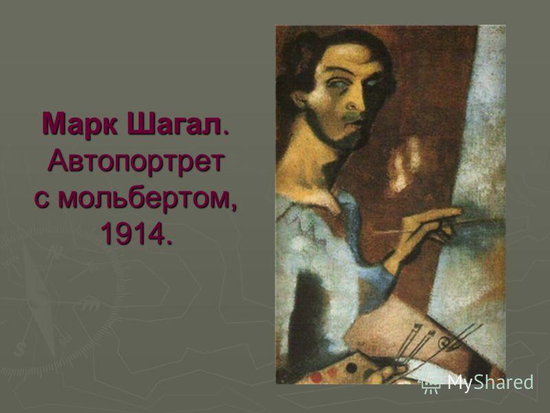 Марк Шагал. Автопортрет с мольбертом, 1914.