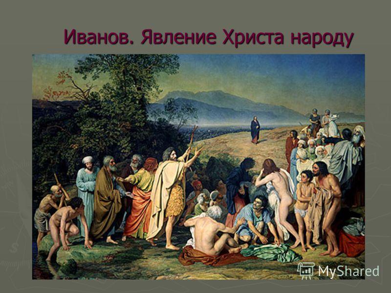 Иванов. Явление Христа народу