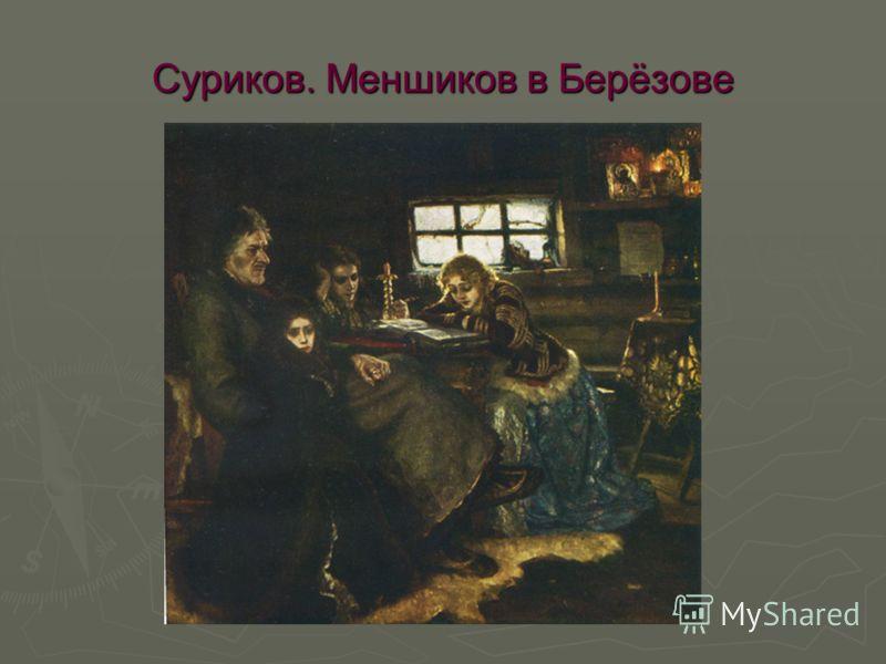 Суриков. Меншиков в Берёзове