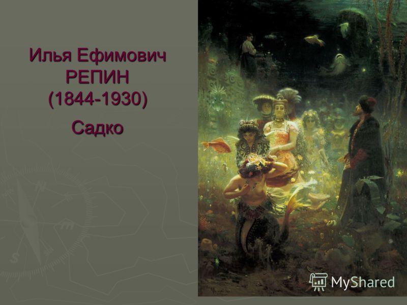 Илья Ефимович РЕПИН (1844-1930) Садко