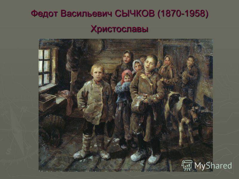 Федот Васильевич СЫЧКОВ (1870-1958) Христославы