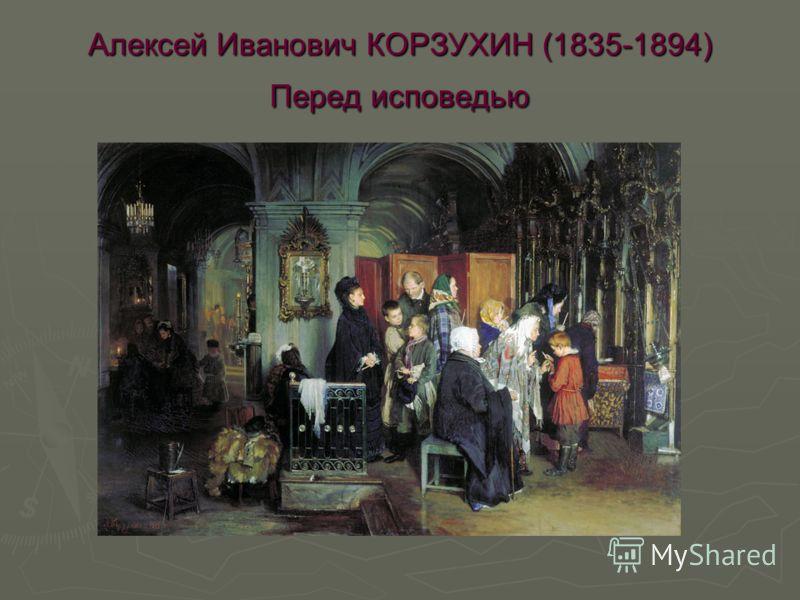 Алексей Иванович КОРЗУХИН (1835-1894) Перед исповедью