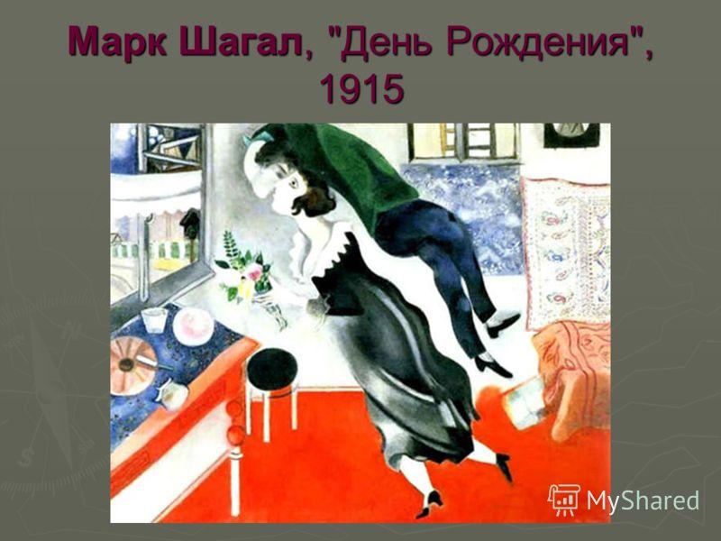 Марк Шагал, День Рождения, 1915
