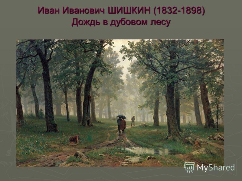 Иван Иванович ШИШКИН (1832-1898) Дождь в дубовом лесу