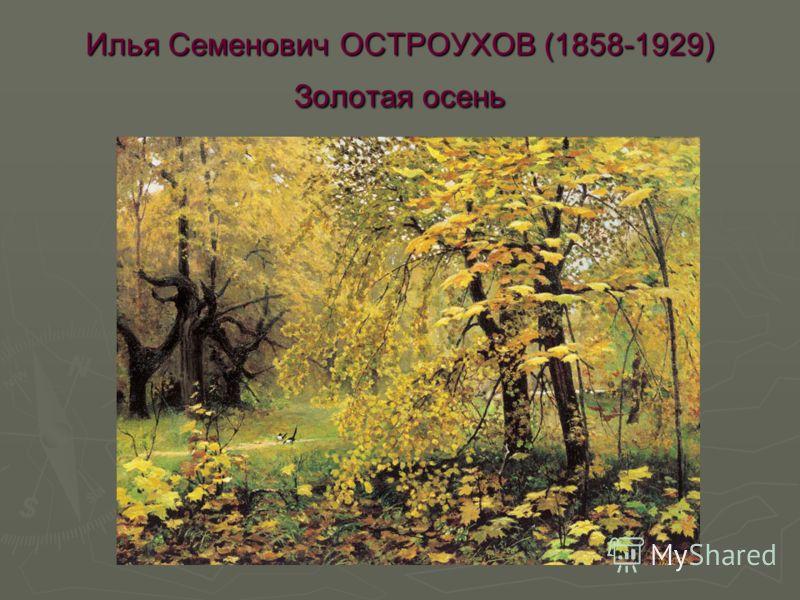 Илья Семенович ОСТРОУХОВ (1858-1929) Золотая осень