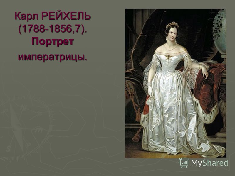 Карл РЕЙХЕЛЬ (1788-1856,7). Портрет императрицы.