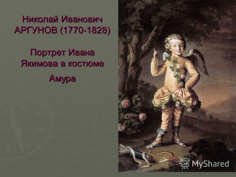 Николай Иванович АРГУНОВ (1770-1828) Портрет Ивана Якимова в костюме Амура