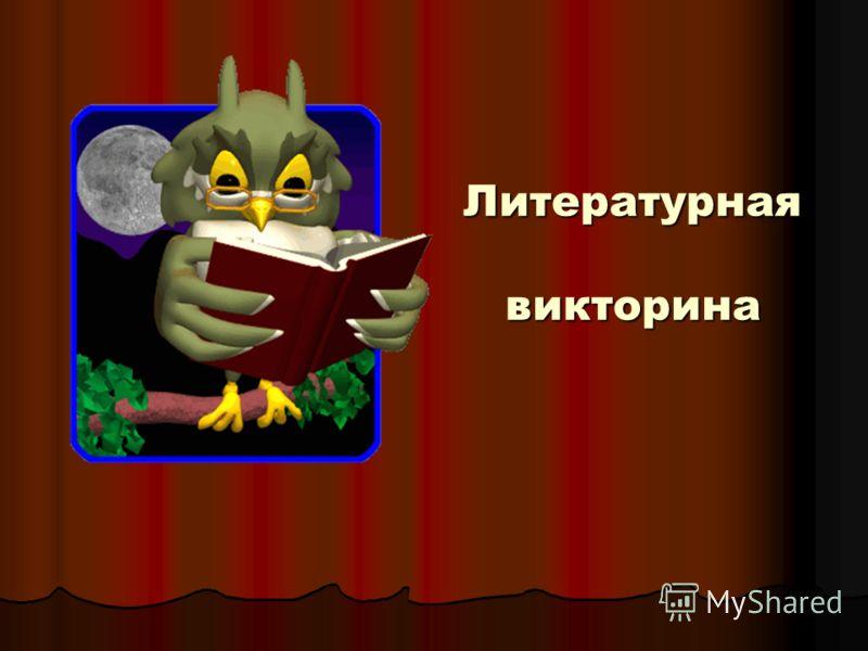 Литературная викторина