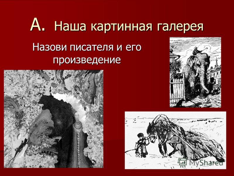 А. Наша картинная галерея Назови писателя и его произведение