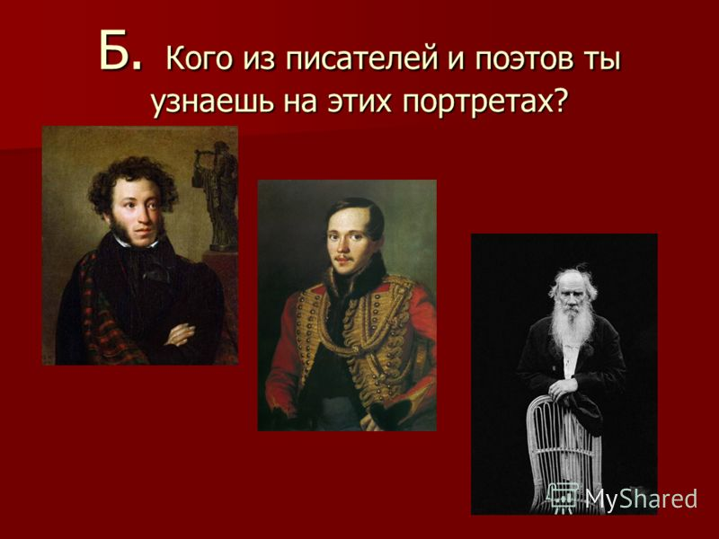 Б. Кого из писателей и поэтов ты узнаешь на этих портретах?