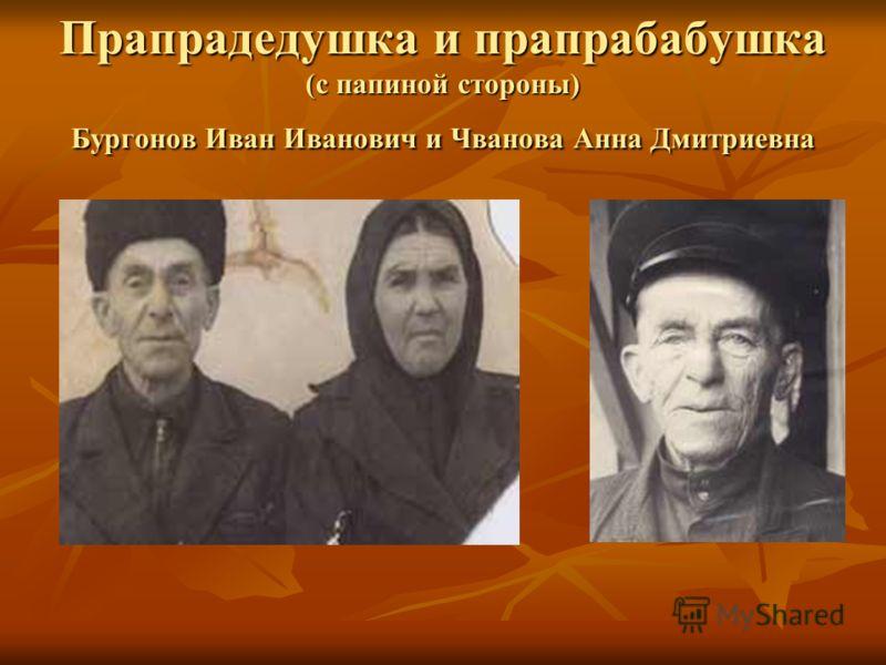 Прапрадедушка и прапрабабушка (с папиной стороны) Бургонов Иван Иванович и Чванова Анна Дмитриевна