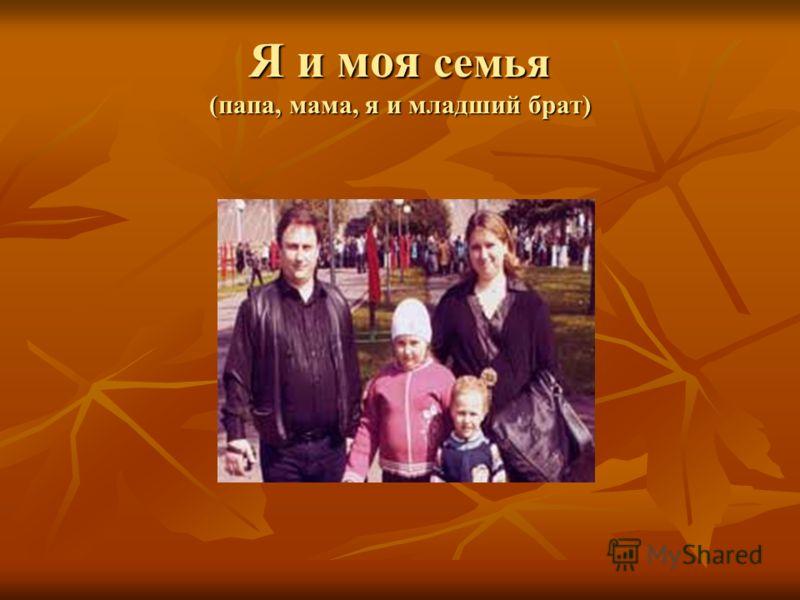 Я и моя семья (папа, мама, я и младший брат)