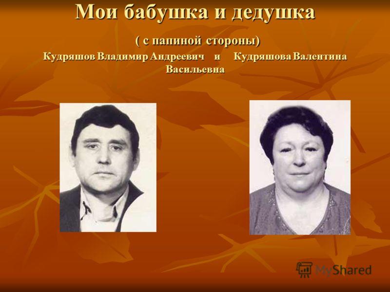 Мои бабушка и дедушка ( с папиной стороны) Кудряшов Владимир Андреевич и Кудряшова Валентина Васильевна