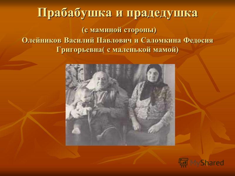 Прабабушка и прадедушка (с маминой стороны) Олейников Василий Павлович и Саломкина Федосия Григорьевна( с маленькой мамой)