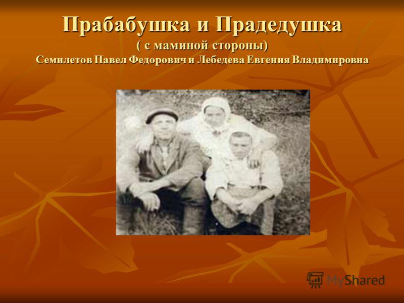 Прабабушка и Прадедушка ( с маминой стороны) Семилетов Павел Федорович и Лебедева Евгения Владимировна