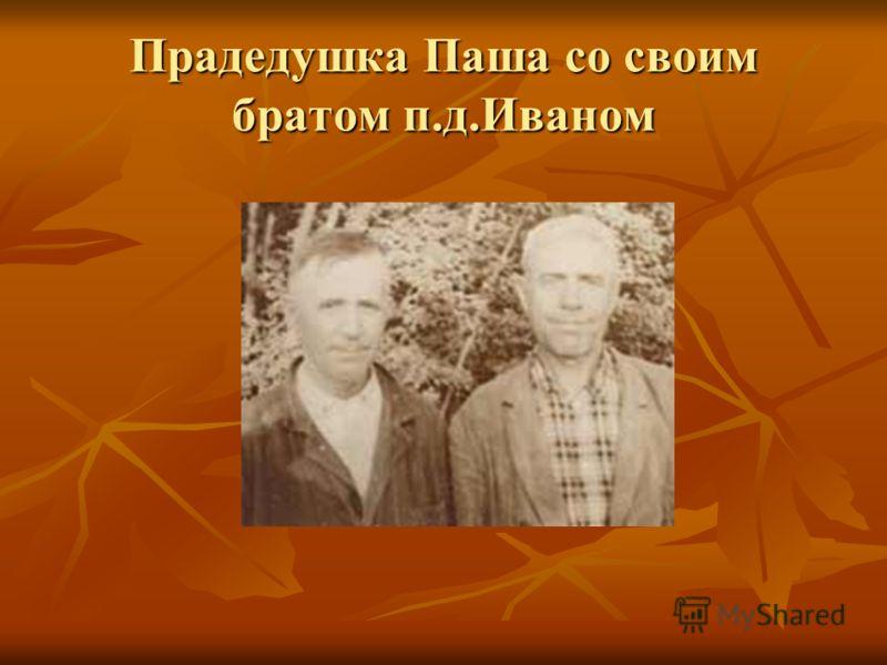 Прадедушка Паша со своим братом п.д.Иваном