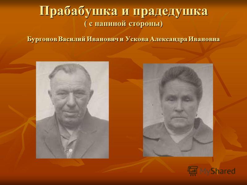 Прабабушка и прадедушка ( с папиной стороны) Бургонов Василий Иванович и Ускова Александра Ивановна