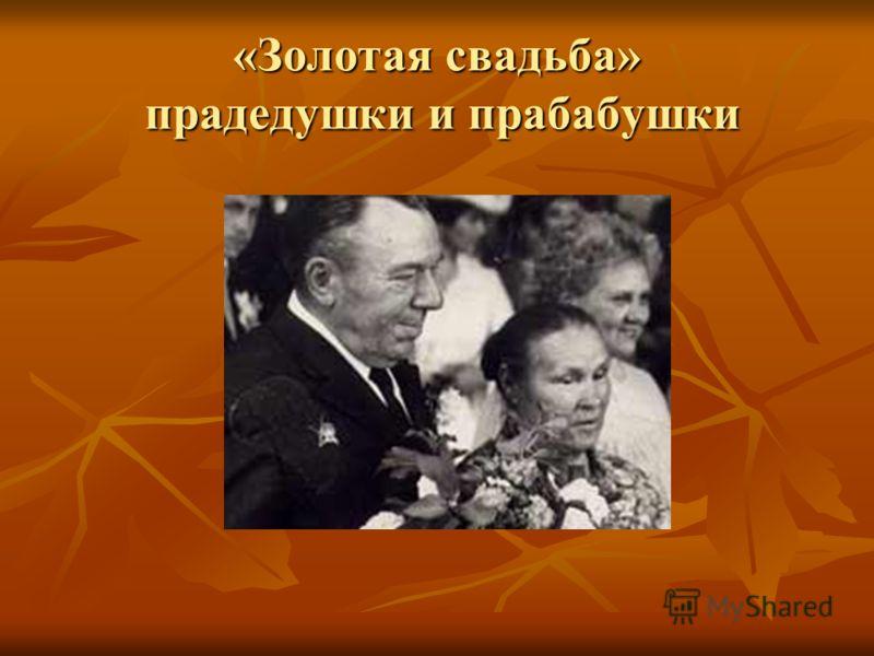 «Золотая свадьба» прадедушки и прабабушки