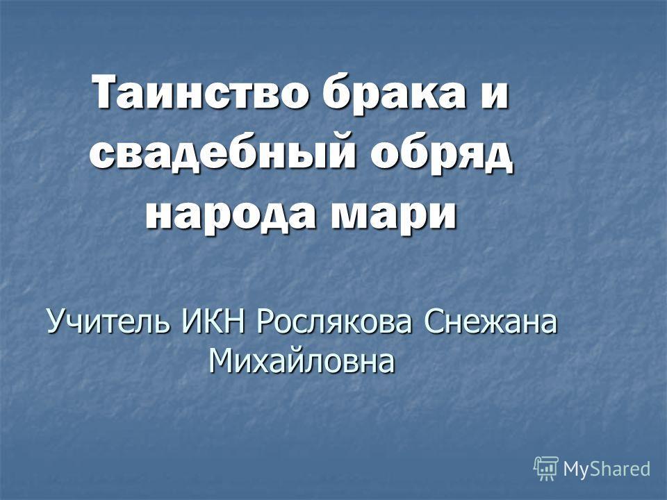 Учитель ИКН Рослякова Снежана Михайловна Таинство брака и свадебный обряд народа мари