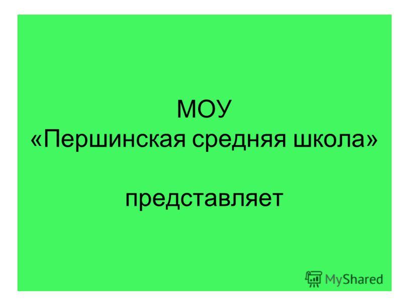МОУ «Першинская средняя школа» представляет