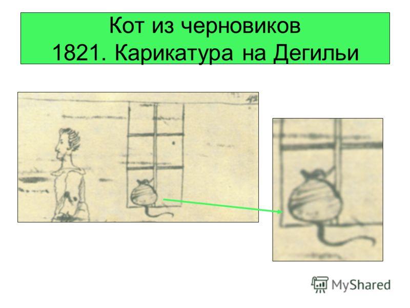 Кот из черновиков 1821. Карикатура на Дегильи