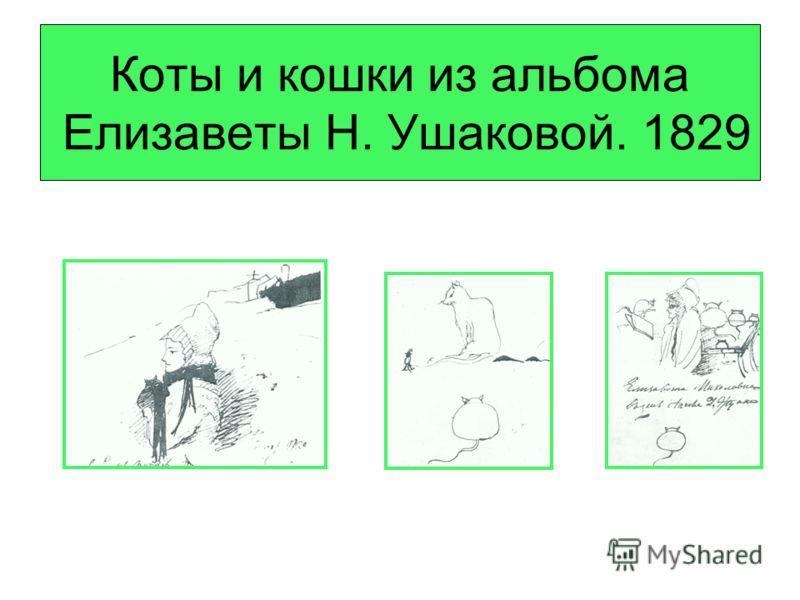 Коты и кошки из альбома Елизаветы Н. Ушаковой. 1829