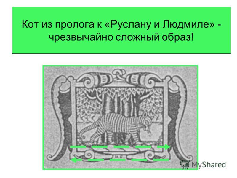 Кот из пролога к «Руслану и Людмиле» - чрезвычайно сложный образ!