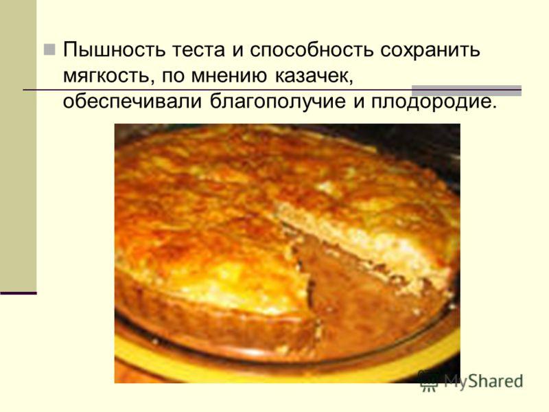 Пышность теста и способность сохранить мягкость, по мнению казачек, обеспечивали благополучие и плодородие.