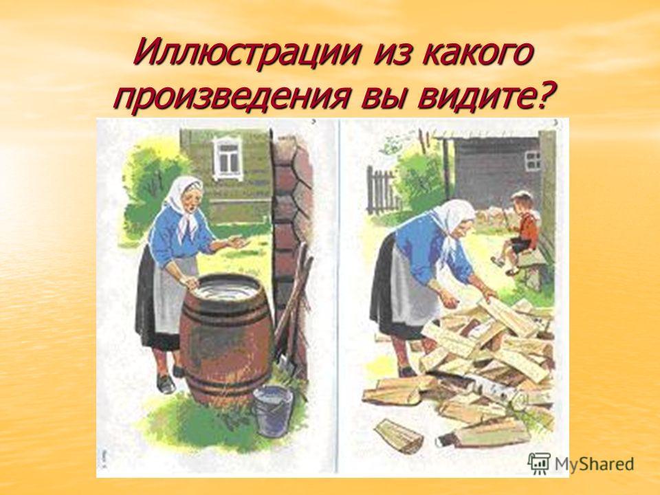 Иллюстрации из какого произведения вы видите?