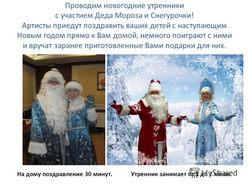поздравление на дому деда мороза и снегурочки