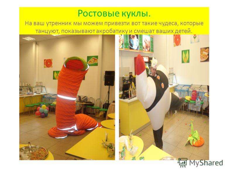 Ростовые куклы. На ваш утренник мы можем привезти вот такие чудеса, которые танцуют, показывают акробатику и смешат ваших детей.