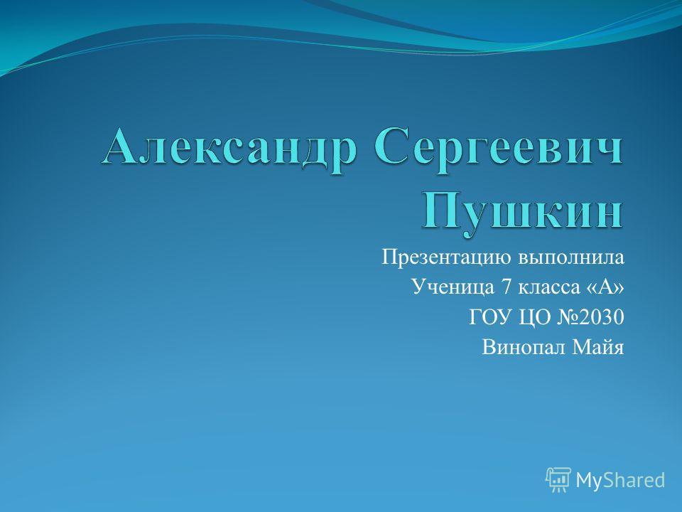 41c334c47397 Презентация на тему