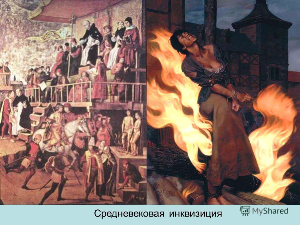 Средневековая инквизиция