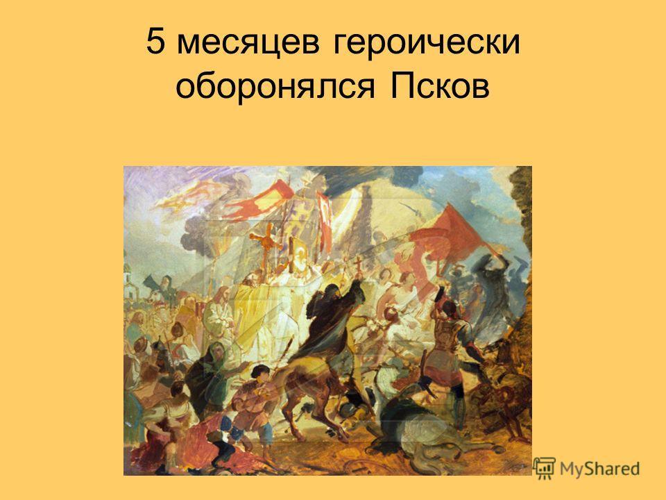 5 месяцев героически оборонялся Псков