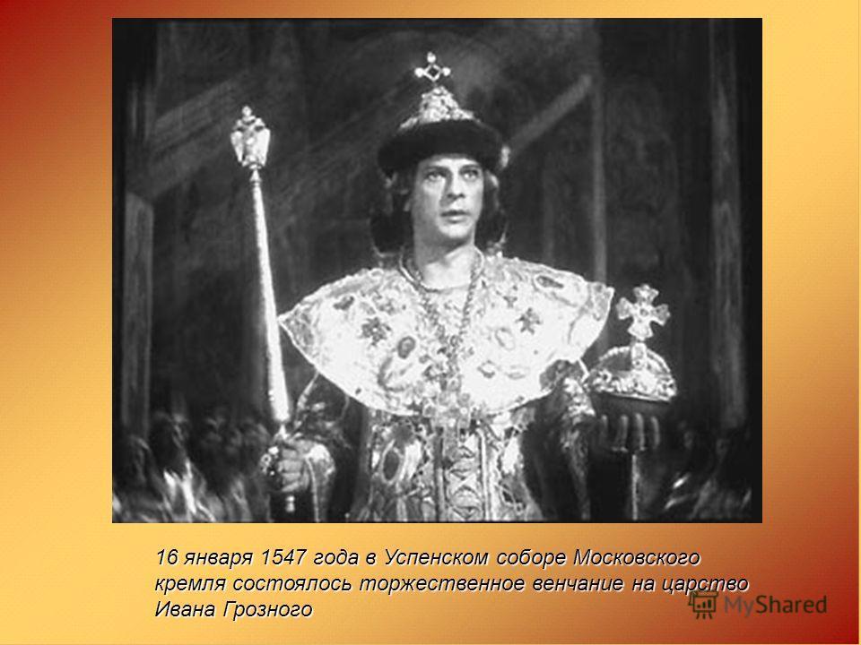 16 января 1547 года в Успенском соборе Московского кремля состоялось торжественное венчание на царство Ивана Грозного