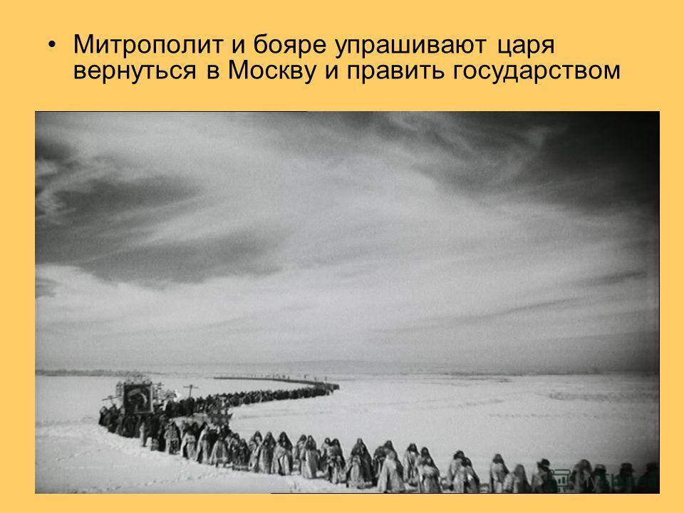 Митрополит и бояре упрашивают царя вернуться в Москву и править государством