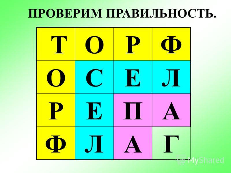 ТОРФ О Р Ф Чудесные квадраты.