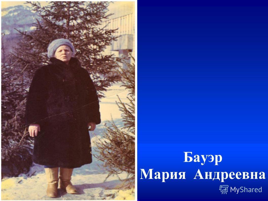 Бауэр Мария Андреевна