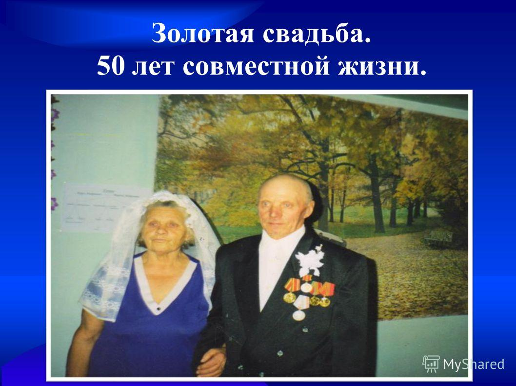 Золотая свадьба. 50 лет совместной жизни.