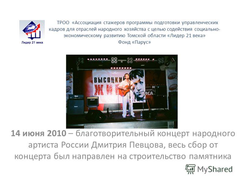 14 июня 2010 – благотворительный концерт народного артиста России Дмитрия Певцова, весь сбор от концерта был направлен на строительство памятника