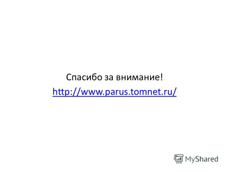 Спасибо за внимание! http://www.parus.tomnet.ru/