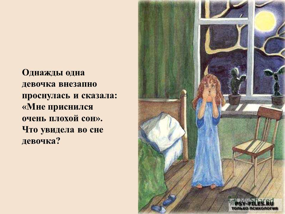 Однажды одна девочка внезапно проснулась и сказала: «Мне приснился очень плохой сон». Что увидела во сне девочка?