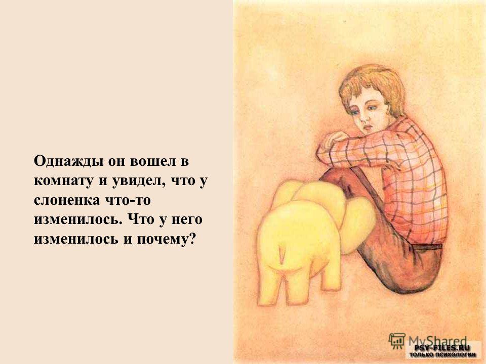 Однажды он вошел в комнату и увидел, что у слоненка что-то изменилось. Что у него изменилось и почему?