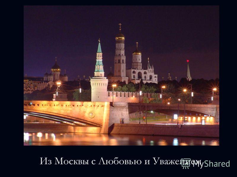 Из Москвы с Любовью и Уважением