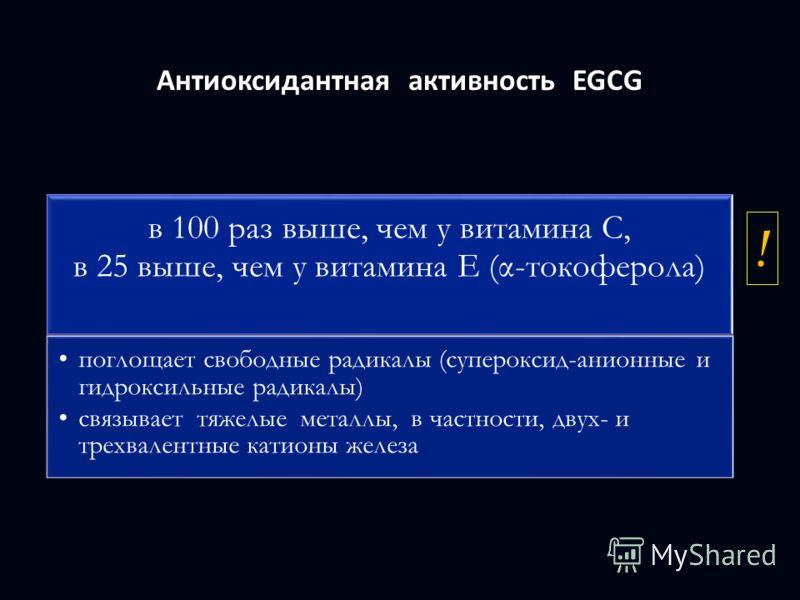 Антиоксидантная активность EGCG в 100 раз выше, чем у витамина С, в 25 выше, чем у витамина Е (α-токоферола) поглощает свободные радикалы (супероксид-анионные и гидроксильные радикалы) связывает тяжелые металлы, в частности, двух- и трехвалентные кат