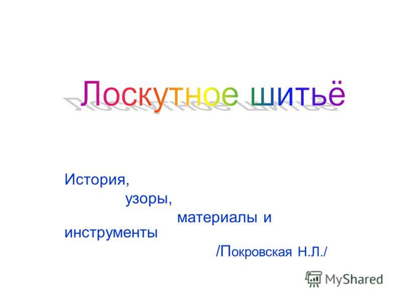История, узоры, материалы и инструменты /П окровская Н.Л./