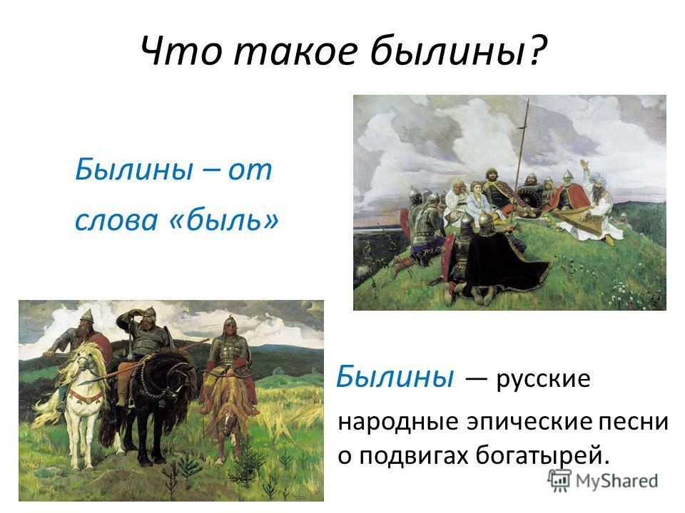 Что такое былины? Былины – от слова «быль» Былины русские народные эпические песни о подвигах богатырей.