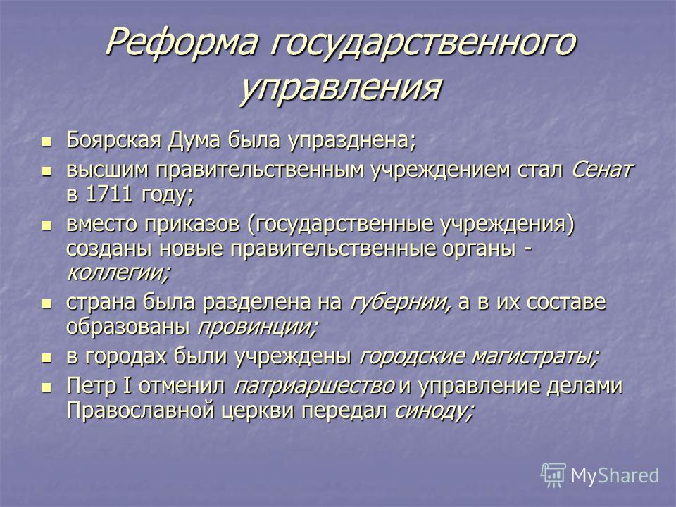Реформа государственного управления Боярская Дума была упразднена; Боярская Дума была упразднена; высшим правительственным учреждением стал Сенат в 1711 году; высшим правительственным учреждением стал Сенат в 1711 году; вместо приказов (государственн