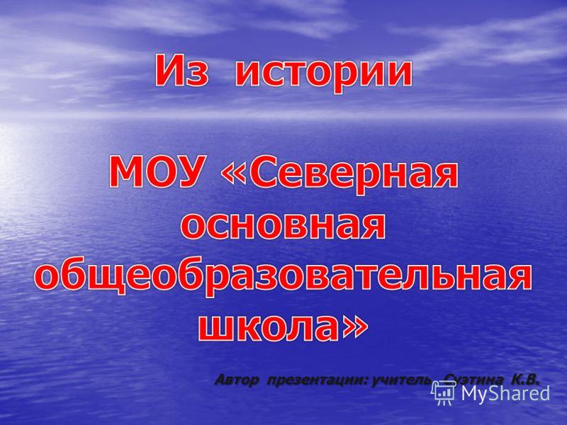 Автор презентации: учитель Суэтина К.В.