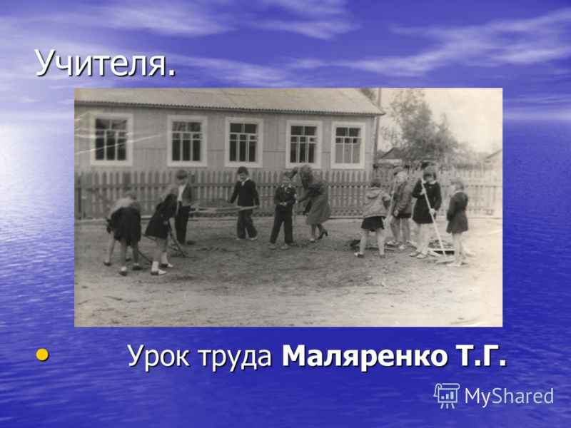 Учителя. Урок труда Маляренко Т.Г. Урок труда Маляренко Т.Г.